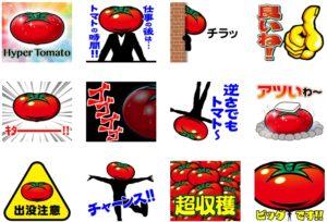 リノのトマトのスタンプ