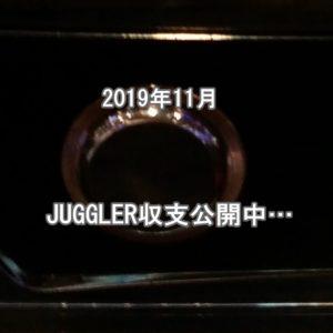 2019年11月ジャグラー収支表